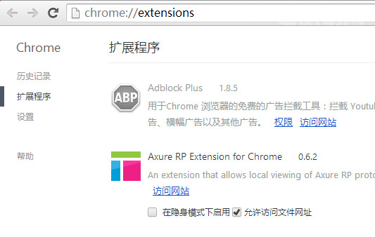 Axure-RP-Extension-for-Chrome1.jpg